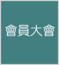 <p>台北市翻譯業職業工會-會員大會.<br />  &nbsp;</p>    <p>第9-1次會員代表大會</p>    <p>2013年4月26日 &nbsp; 會員大會.</p>    <p>本次大會於102年4月26日假天福海鮮宴會館舉行,由徐立信理事長主持,台北市翻譯業職業工會張理事長蒞會並致詞。</p>    <p>徐理事長致詞時表示:蒙大家支持榮任理事長,3年來仍在學習當中。感謝大家支持公會,使公會事務得以順利運作,就任以來,不論召開協調會、維護會員間相關權益…等,都盡力在做,希望能把工作做好。3年任期即將屆滿,感謝大家支持,今天適逢理監事改選,儘可能把時間縮短,讓會議能夠順暢,感謝大家蒞臨。</p>    <p>台北市翻譯業職業工會張理事長表示:翻譯職業工會與貴會是朋友而非敵人,是合作而非對立。台灣翻譯界狹小,面臨大陸競爭,應該共同合作,本會非常樂意提供譯者,因本會是公益法人團體而非營利單位,大家不要擔心我們是競爭對手,本會純粹是提供媒介譯者。</p>    <p>提案討論共討論通過10項提案,將分別報請政府有關單位辦理或送交下屆理監事會討論。</p>    <p>接著進行第9屆理監事選舉,第1輪由95位正式會員代表中選出9位新任理事及3位監事,第2輪召開第9屆第1次理監事會,完成常務理事、常務監事、理事長之選舉,徐立信連任第9屆理事長。</p>    <p>會後舉行餐敘聯誼及摸彩,獎品豐富,每位出席者都有兩次摸彩機會。</p>